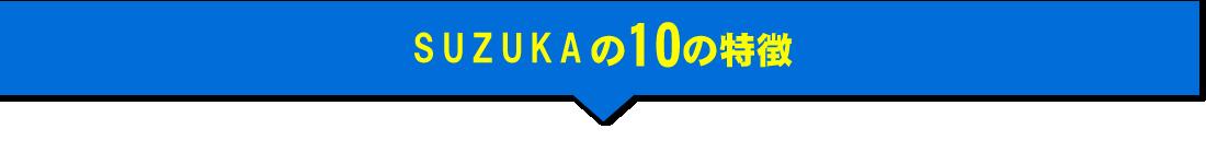スズカ会計の10の特徴