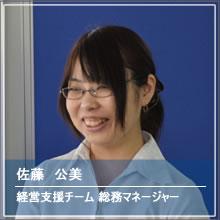 staff-kumi
