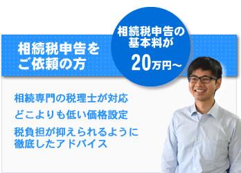 札幌で相続税申告をご依頼の方