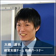 staff-tatuya