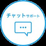 札幌の税理士 スズカ税理士法人によるチャットワーク対応