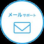 札幌の税理士 スズカ税理士法人によるメール対応