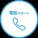 札幌の税理士 スズカ税理士法人による電話対応