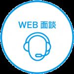 札幌の税理士 スズカ税理士法人によるWEB面談
