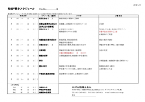 相続税申告スケジュール表
