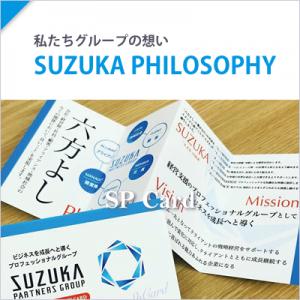 SUZUKA PHILOSOPHY