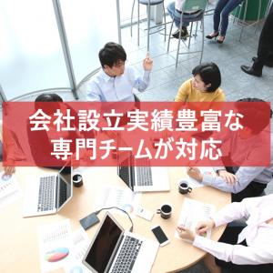 会社設立実績豊富な専門チームが対応
